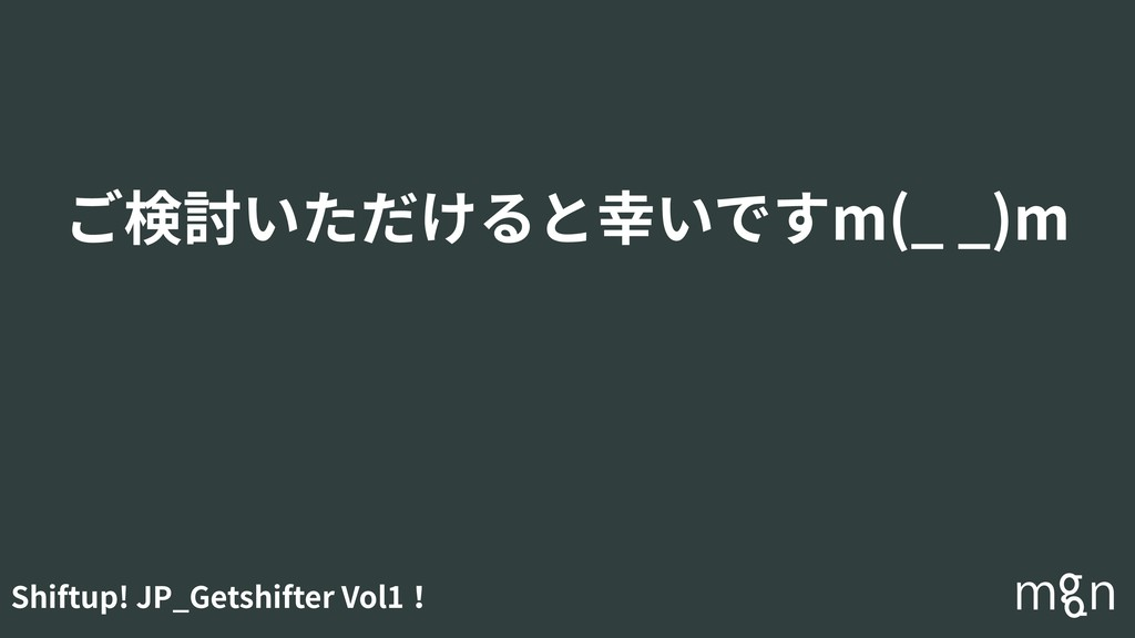 Shiftup! JP_Getshifter Vol1! ご検討いただけると幸いですm(_ _...