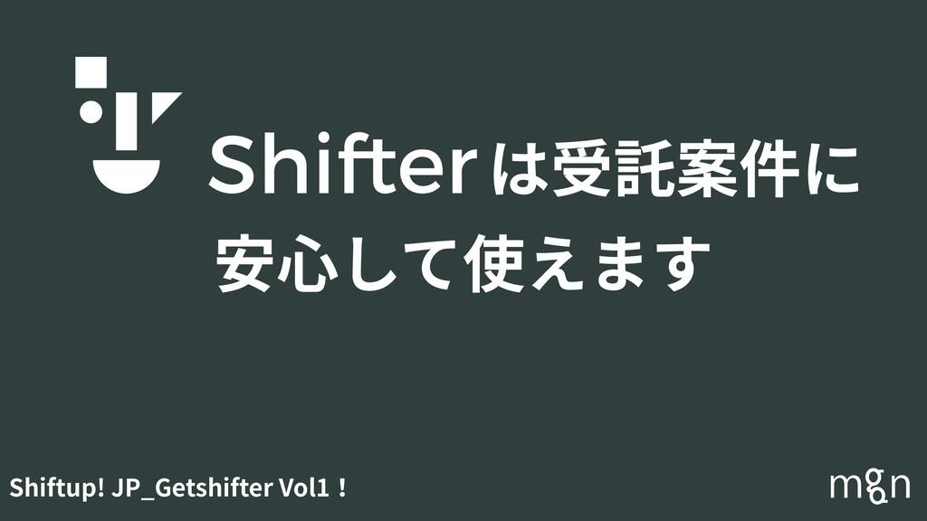 Shiftup! JP_Getshifter Vol1! 安⼼して使えます は受託案件に