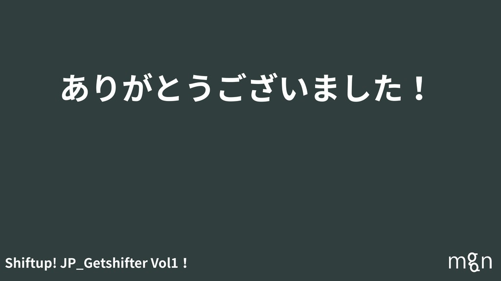 Shiftup! JP_Getshifter Vol1! ありがとうございました!