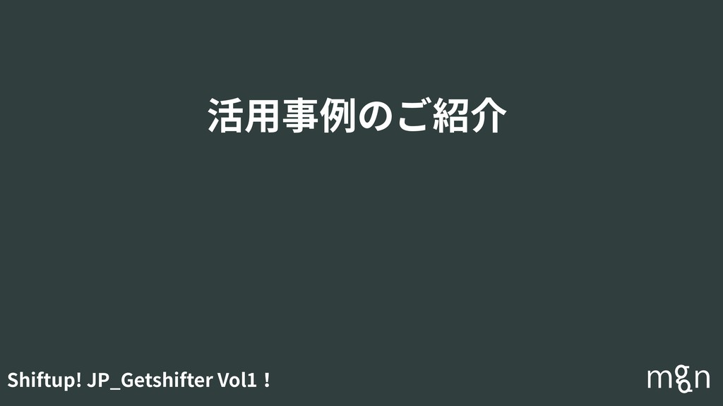 Shiftup! JP_Getshifter Vol1! 活⽤事例のご紹介