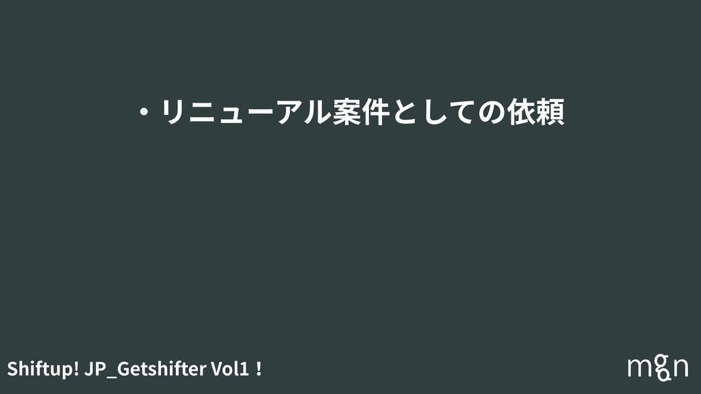 Shiftup! JP_Getshifter Vol1! ・リニューアル案件としての依頼