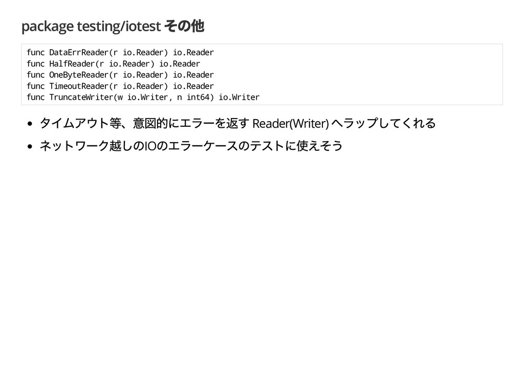 package testing/iotest その他 func DataErrReader(r...