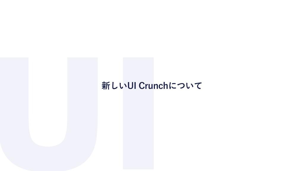 UI ৽͍͠6*$SVODIʹ͍ͭͯ