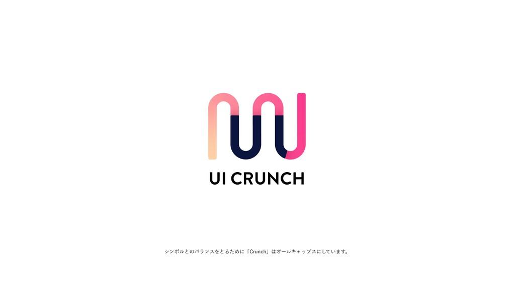 UI CRUNCH γϯϘϧͱͷόϥϯεΛͱΔͨΊʹʮ$SVODIʯΦʔϧΩϟοϓεʹ͍ͯ͠...