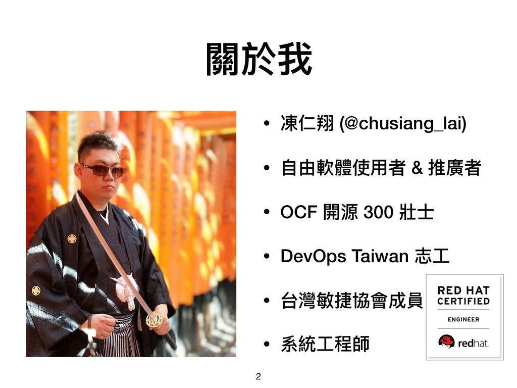 • 凍仁翔 (@chusiang_lai) • ⾃自由軟體使⽤用者 & 推廣者 • OCF 開...