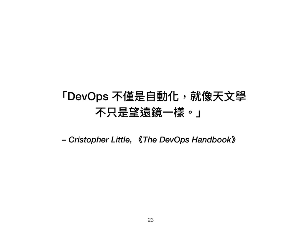 – Cristopher Little, 《The DevOps Handbook》 「Dev...