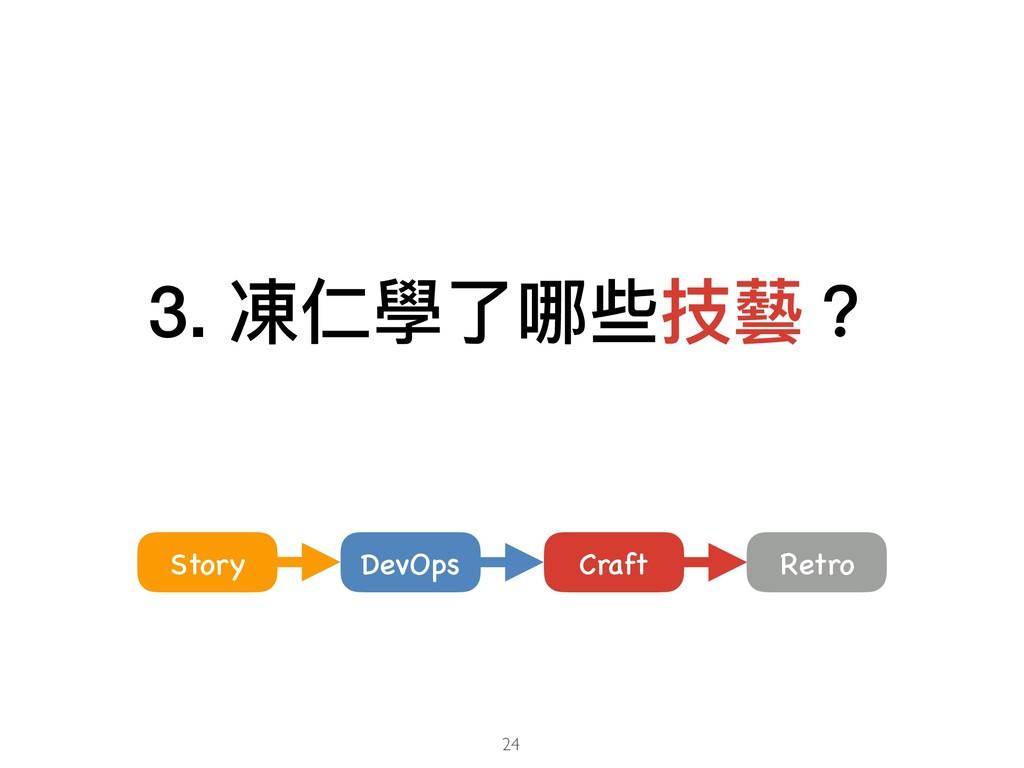 3. 凍仁學了了哪些技藝? 24 Craft Story DevOps Retro