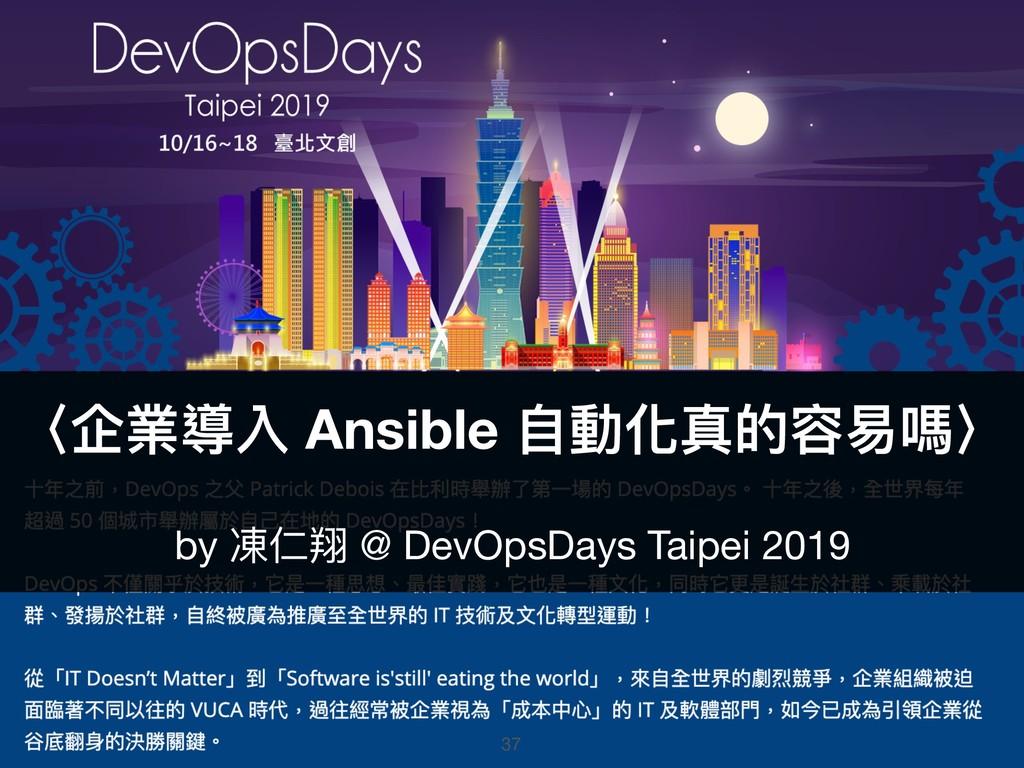 37 〈企業導入 Ansible ⾃自動化真的容易易嗎〉 by 凍仁翔 @ DevOpsDay...