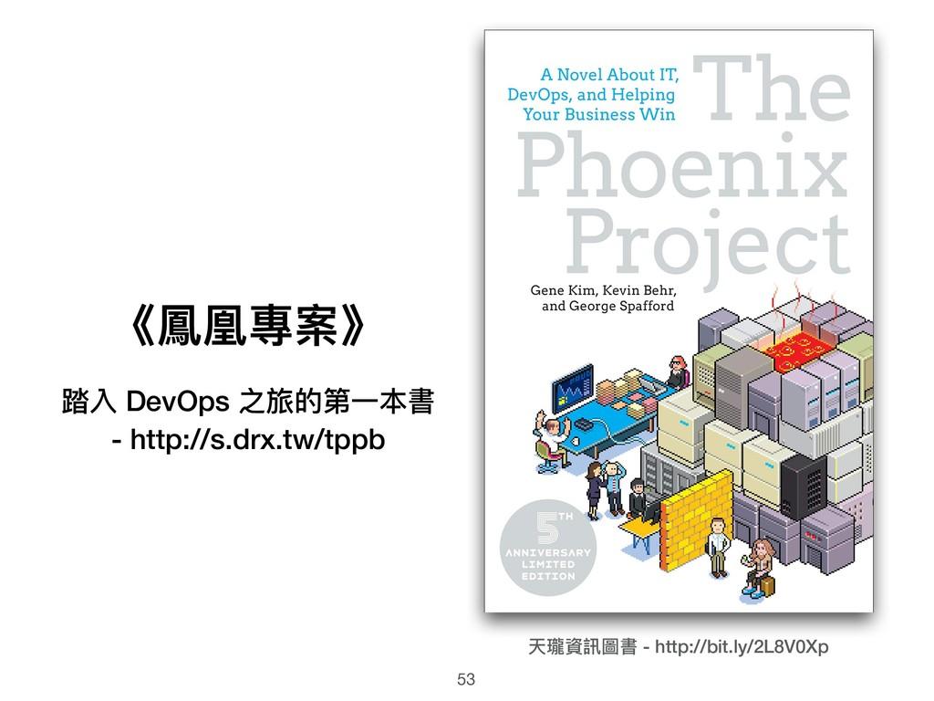 《鳳凰專案》 踏入 DevOps 之旅的第⼀一本書 - http://s.drx.tw/tpp...