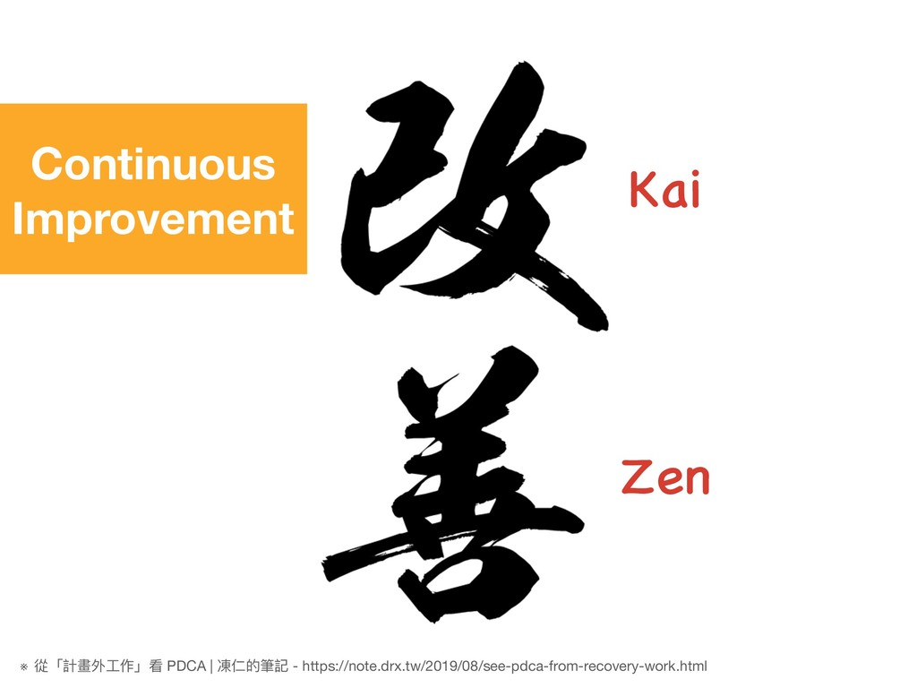 Continuous Improvement ※ The Agile Tour 2017. K...