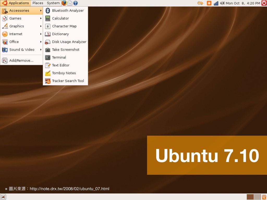 ※ 圖片來來源:http://note.drx.tw/2008/02/ubuntu_07.ht...