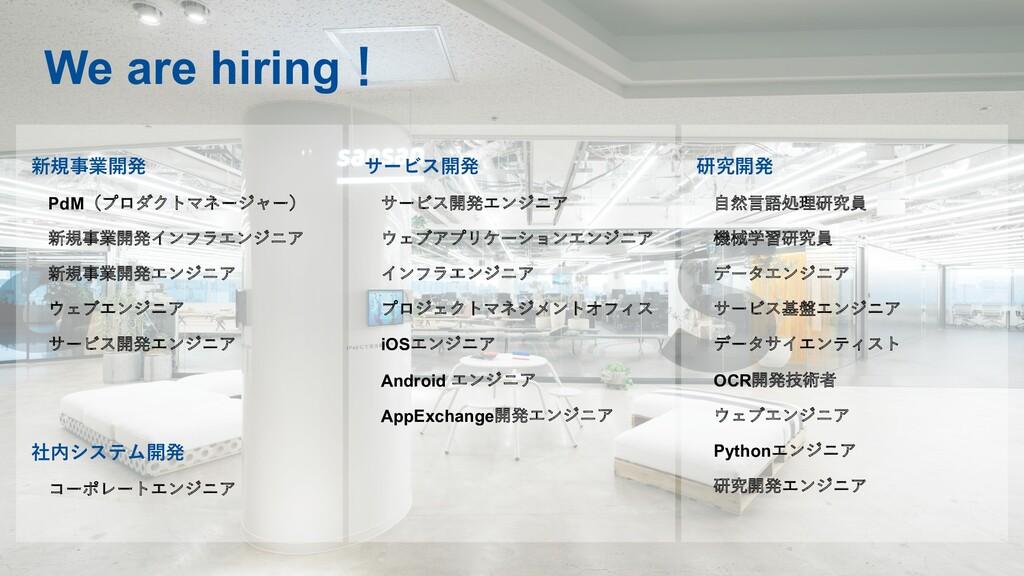 We are hiring! 新規事業開発 PdM(プロダクトマネージャー) 新規事業開発イン...
