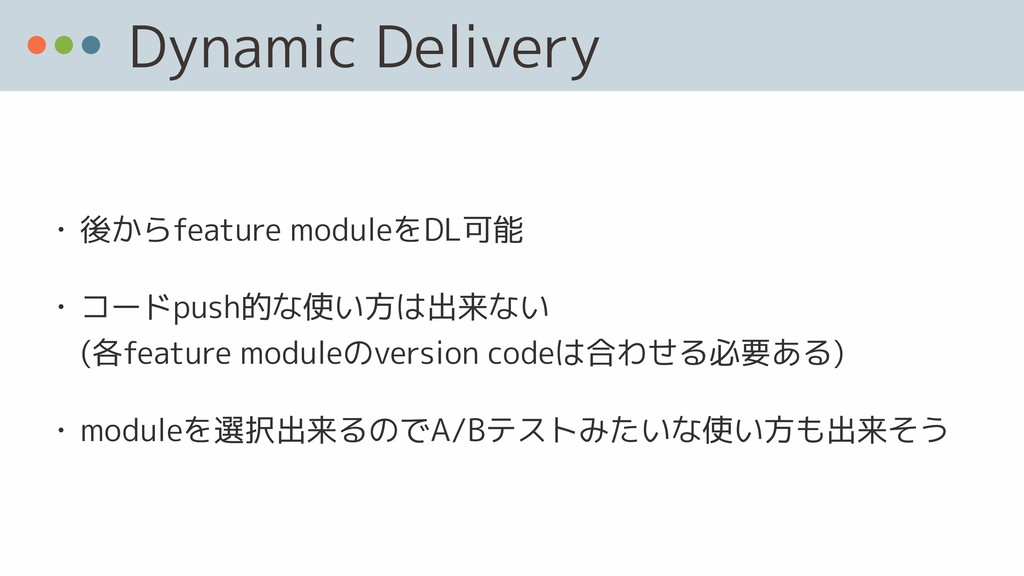Dynamic Delivery • 後からfeature moduleをDL可能 • コード...
