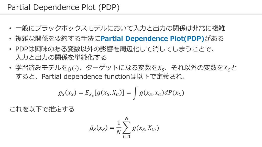 Partial Dependence Plot (PDP) • ⼀般にブラックボックスモデルに...