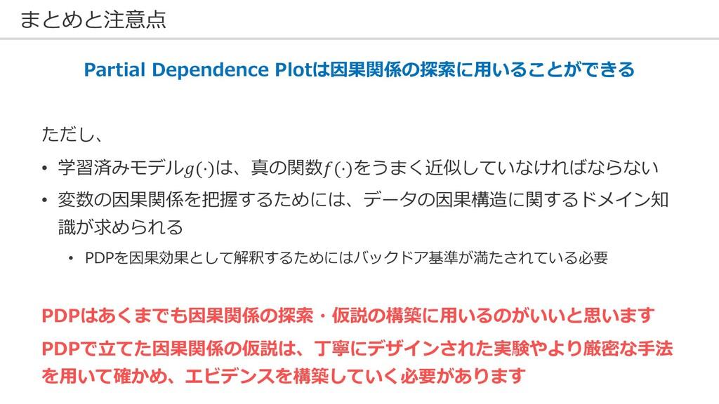 まとめと注意点 Partial Dependence Plotは因果関係の探索に⽤いることがで...