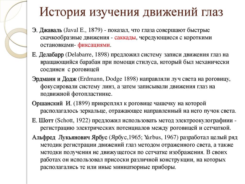 История изучения движений глаз Э. Джаваль (Java...