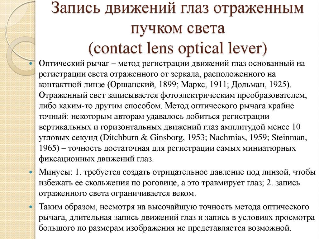 Запись движений глаз отраженным пучком света (c...