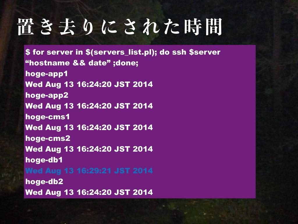 ஔ ͖ ڈ Γ ʹ ͞ Ε ͨ  ؒ $ for server in $(servers_l...