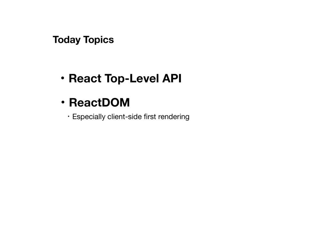 Today Topics ɾReact Top-Level API ɾReactDOM ɾEs...
