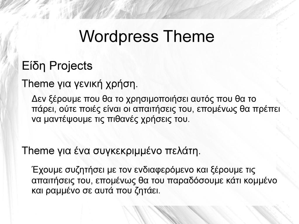 Wordpress Theme Είδη Projects Theme για γενική ...