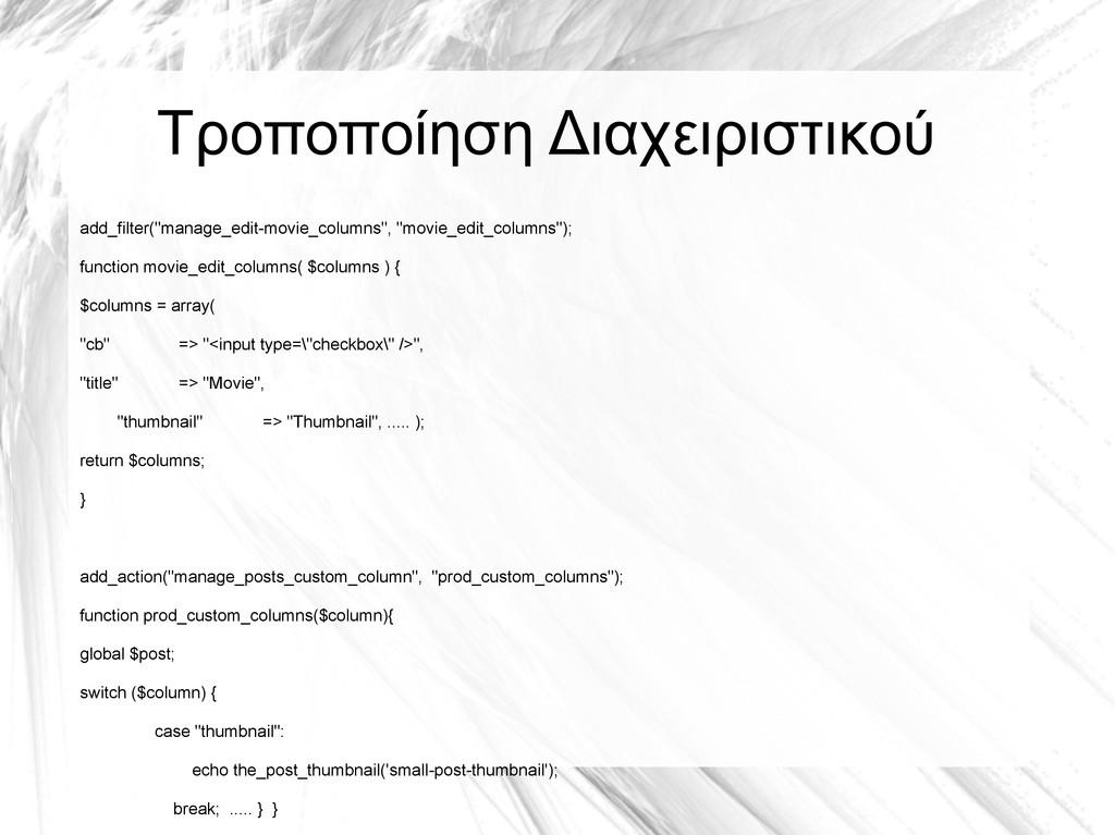 """Τροποποίηση Διαχειριστικού add_filter(""""manage_e..."""