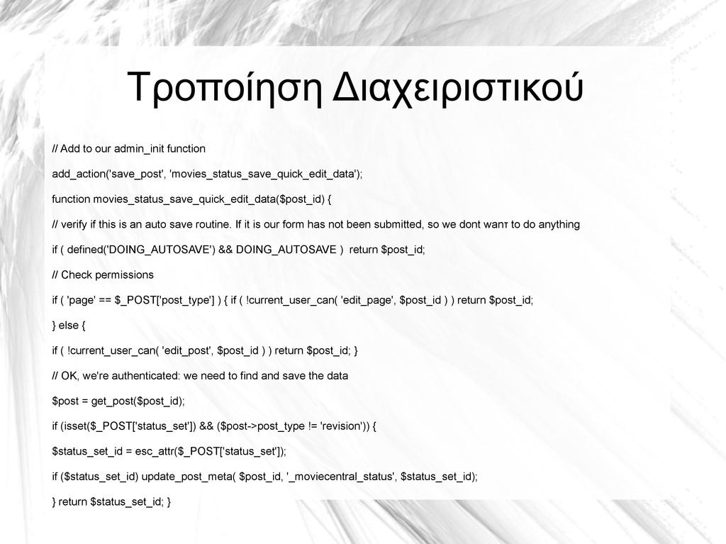Τροποίηση Διαχειριστικού // Add to our admin_in...