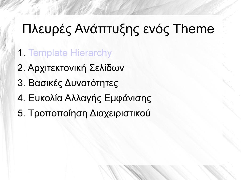 Πλευρές Ανάπτυξης ενός Theme 1. Template Hierar...