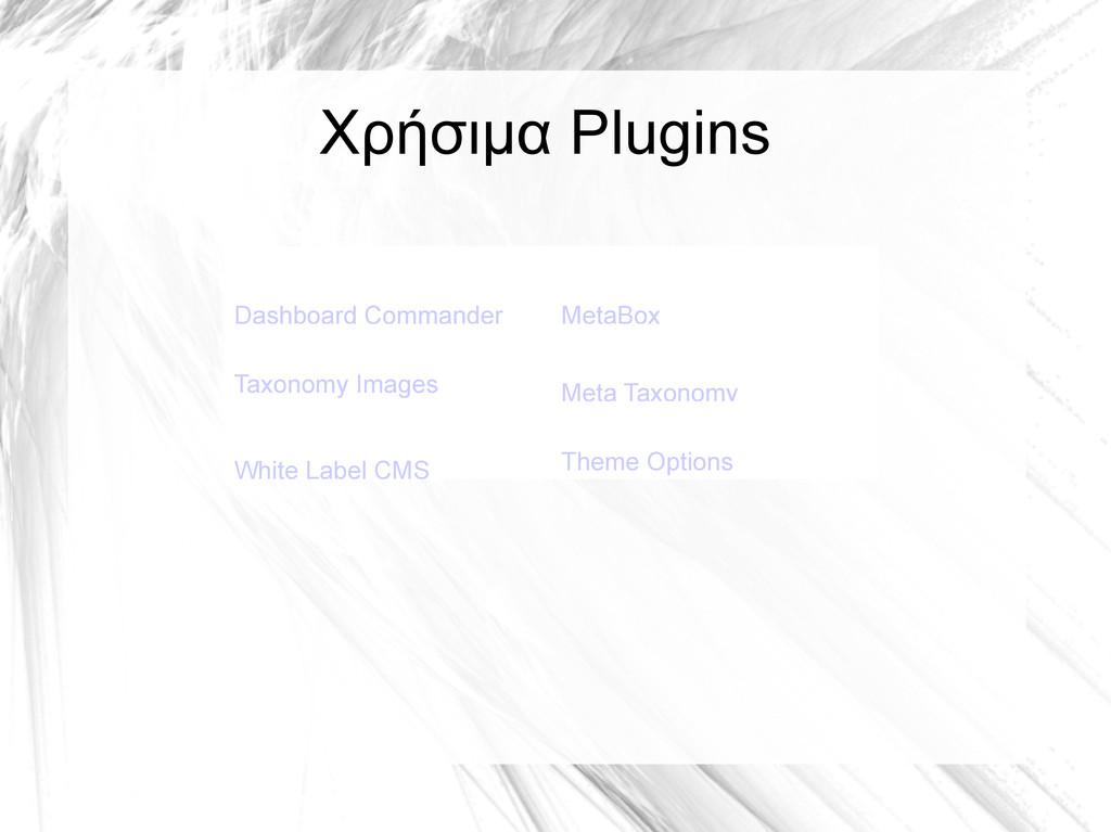 Χρήσιμα Plugins Dashboard Commander MetaBox Tax...