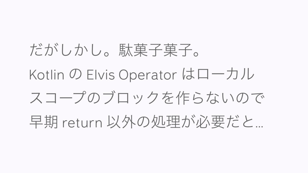 ͕͔ͩ͠͠ɻବ՛ࢠ՛ࢠɻ Kotlin ͷ Elvis Operator ϩʔΧϧ εί...
