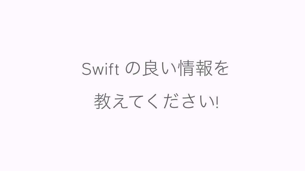 Swift ͷྑ͍ใΛ ڭ͍͑ͯͩ͘͞!