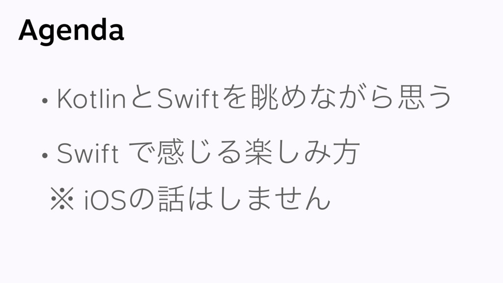 Agenda • KotlinͱSwiftΛோΊͳ͕Βࢥ͏ • Swift Ͱײ͡Δָ͠Έํ...