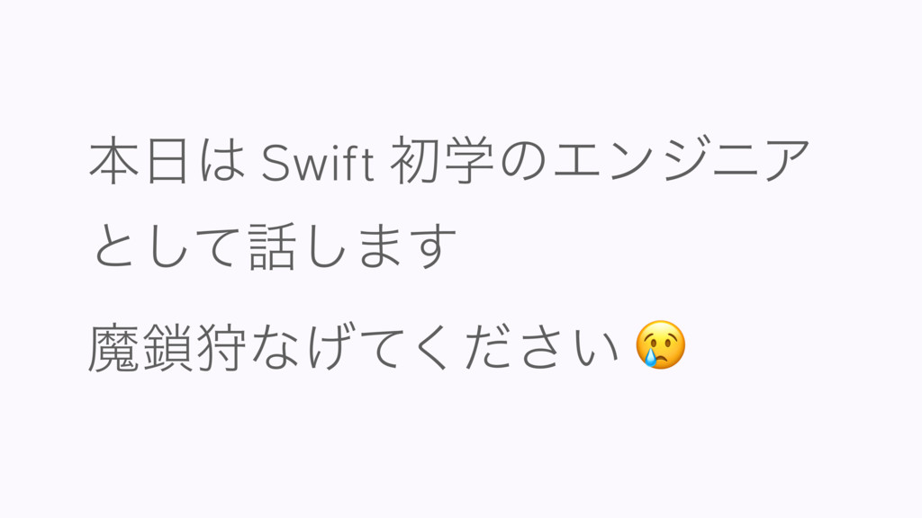 ຊ Swift ॳֶͷΤϯδχΞ ͱͯ͠͠·͢ ຐङͳ͍͛ͯͩ͘͞