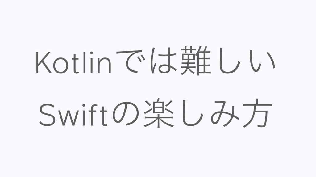 KotlinͰ͸೉͍͠ Swiftͷָ͠Έํ