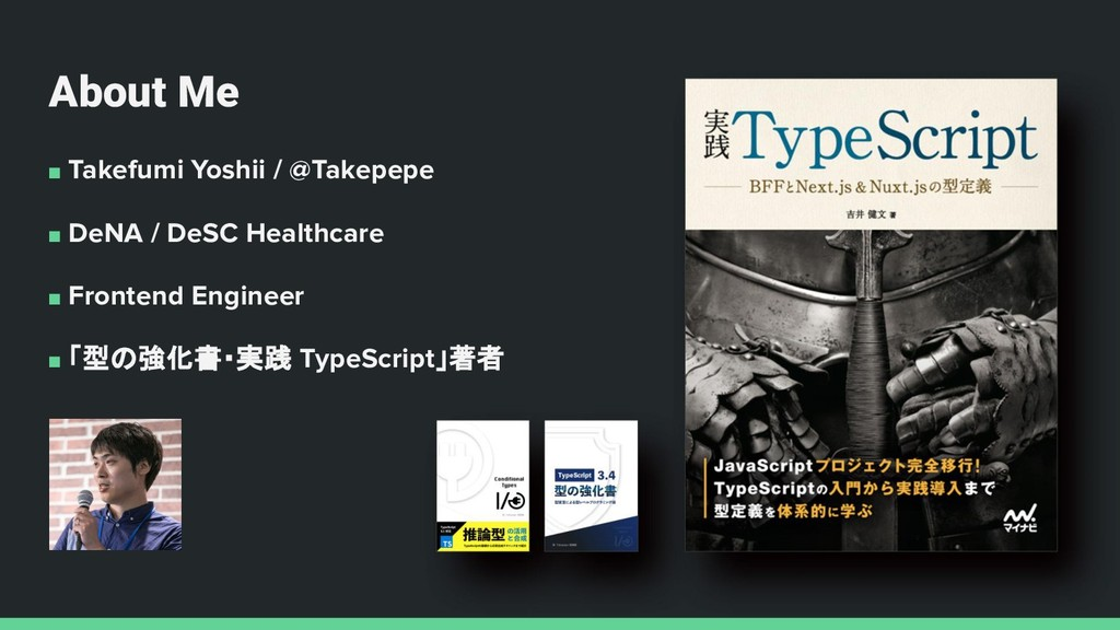 About Me ■ Takefumi Yoshii / @Takepepe ■ DeNA /...