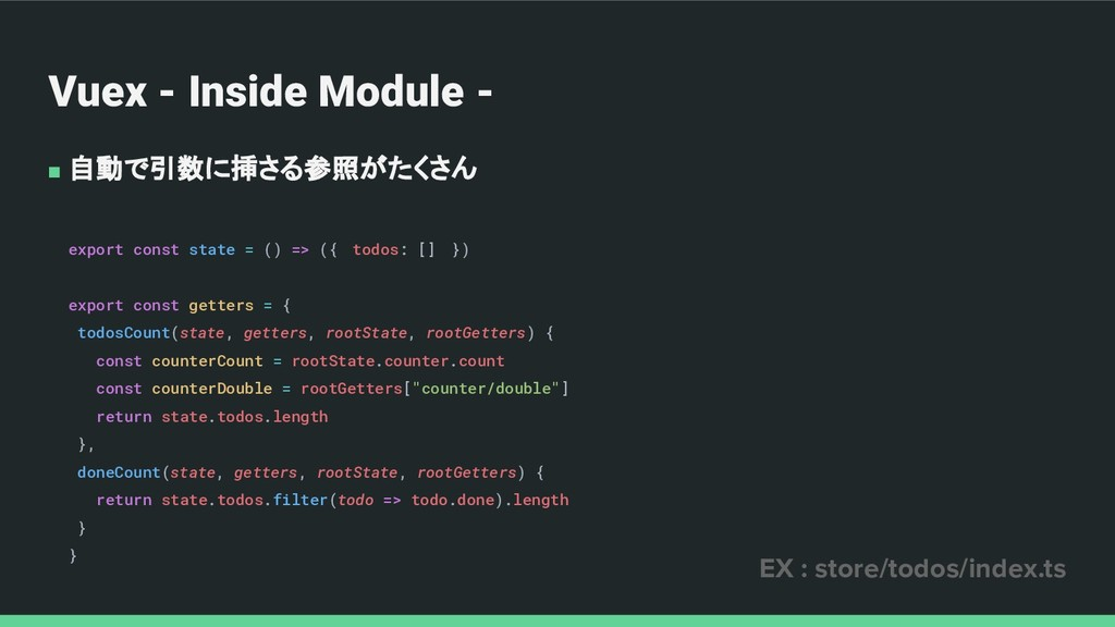Vuex - Inside Module - ■ 自動で引数に挿さる参照がたくさん expor...
