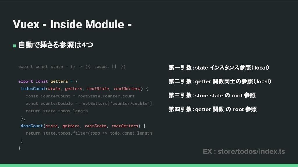Vuex - Inside Module - ■ 自動で挿さる参照は4つ export con...