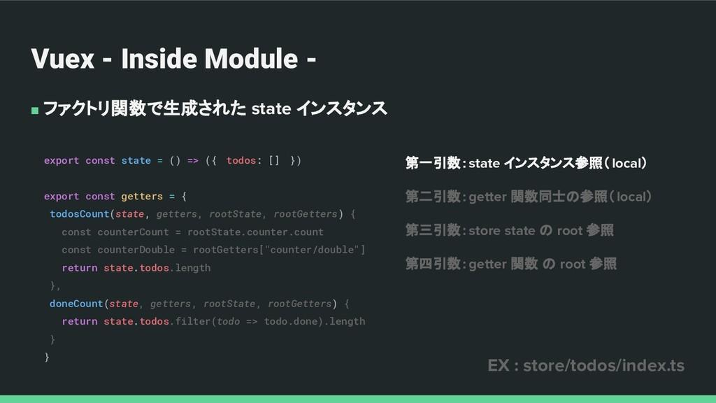 Vuex - Inside Module - ■ ファクトリ関数で生成された state イン...