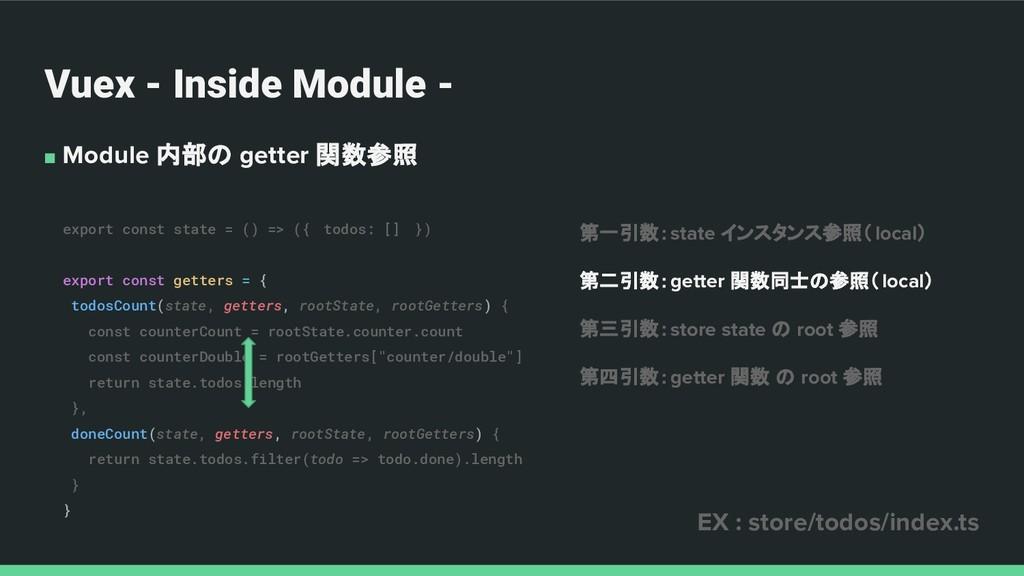 Vuex - Inside Module - ■ Module 内部の getter 関数参照...