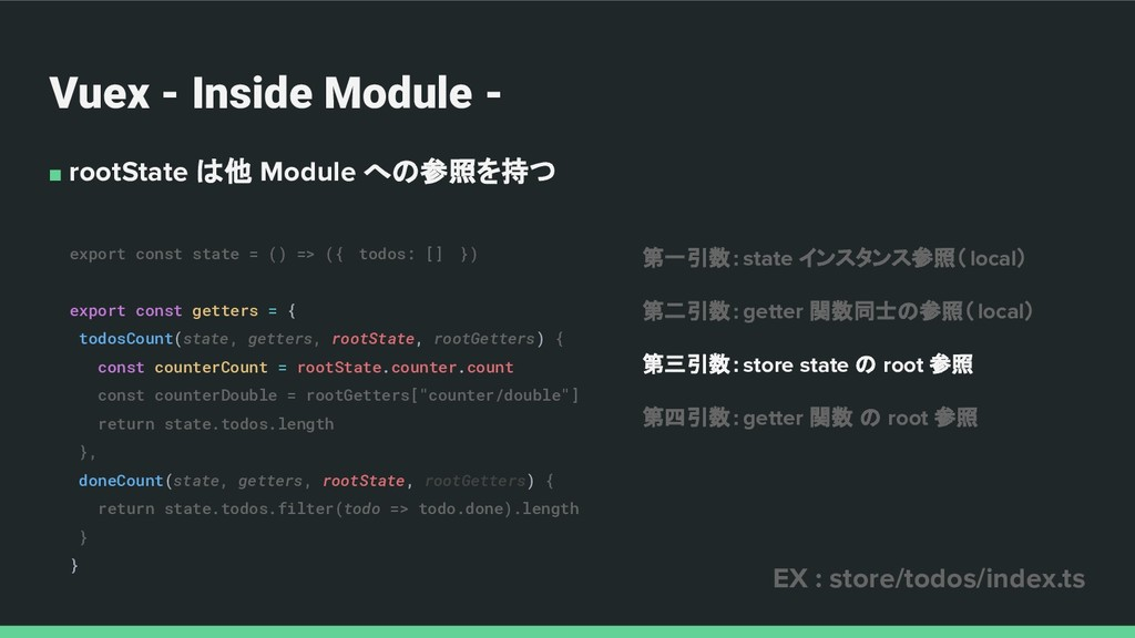 Vuex - Inside Module - ■ rootState は他 Module への...