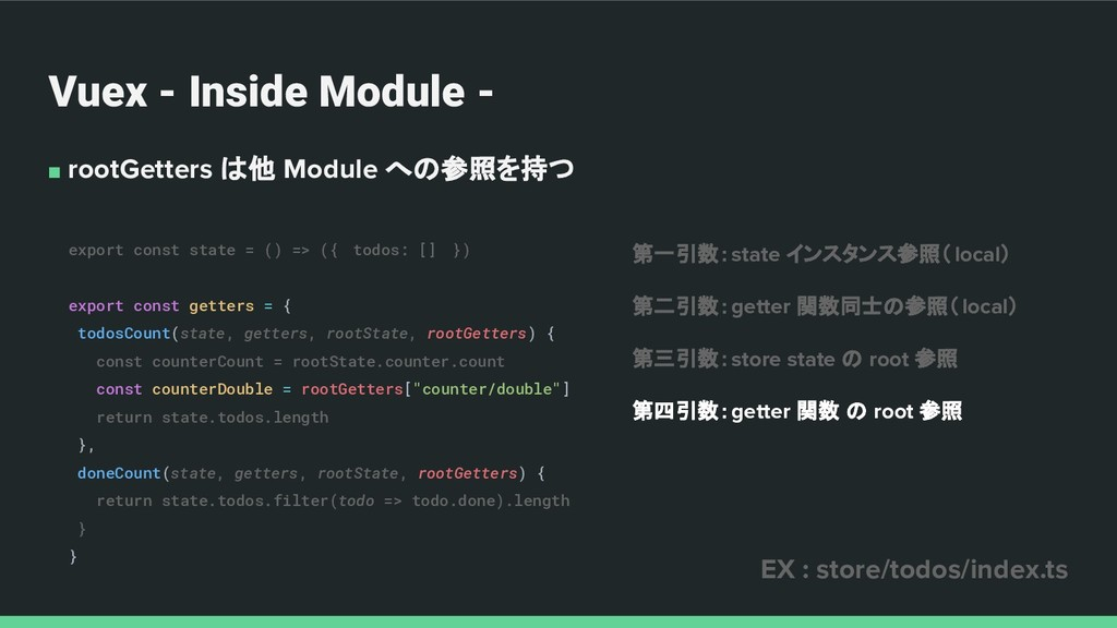 Vuex - Inside Module - ■ rootGetters は他 Module ...