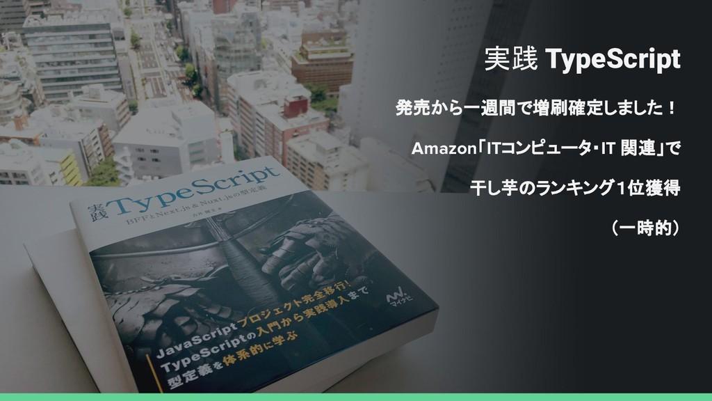 実践 TypeScript 発売から一週間で増刷確定しました! Amazon「ITコンピュータ...