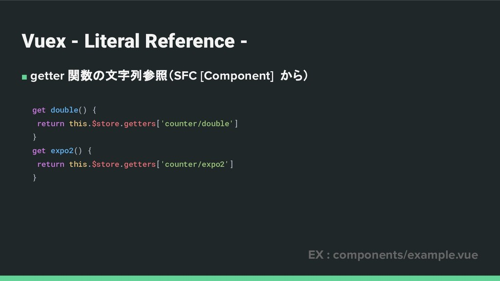 Vuex - Literal Reference - ■ getter 関数の文字列参照(SF...