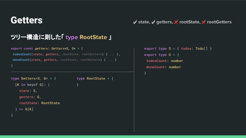 Getters ✅ state, ✅ getters, ❌ rootState, ❌ root...