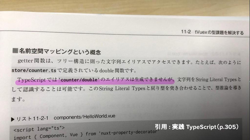 引用 : 実践 TypeScript(p.305)