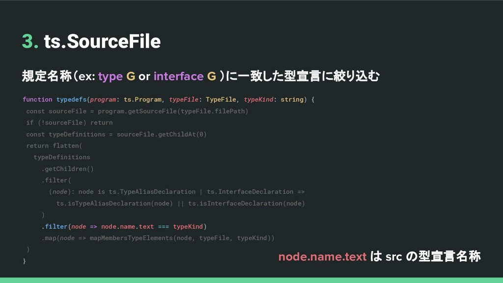3. ts.SourceFile 規定名称(ex: type G or interface G...