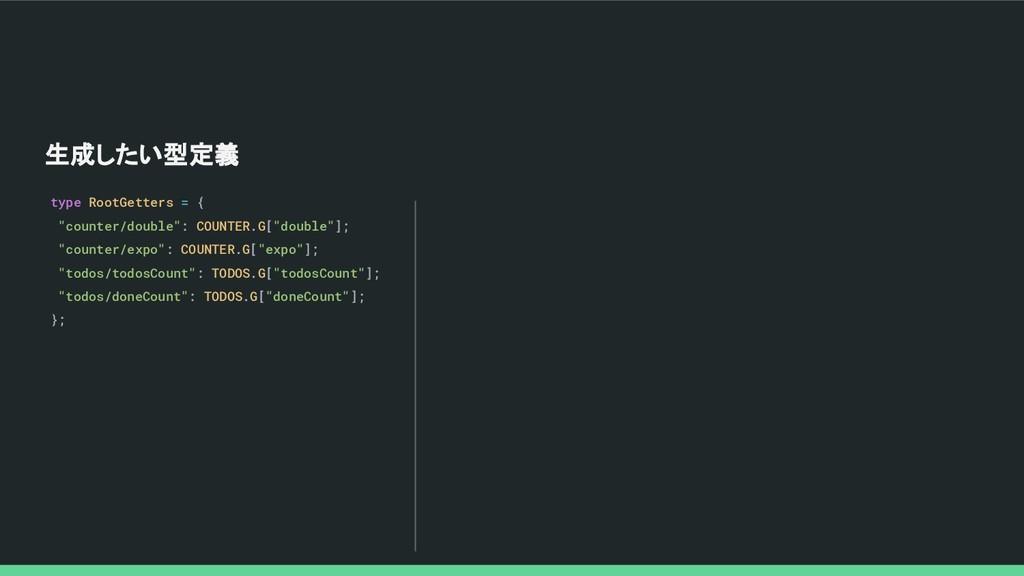"""生成したい型定義 type RootGetters = { """"counter/double"""":..."""