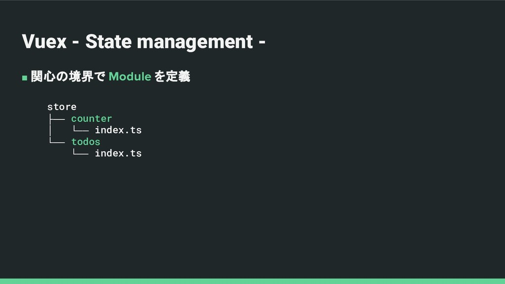 Vuex - State management - ■ 関心の境界で Module を定義 s...