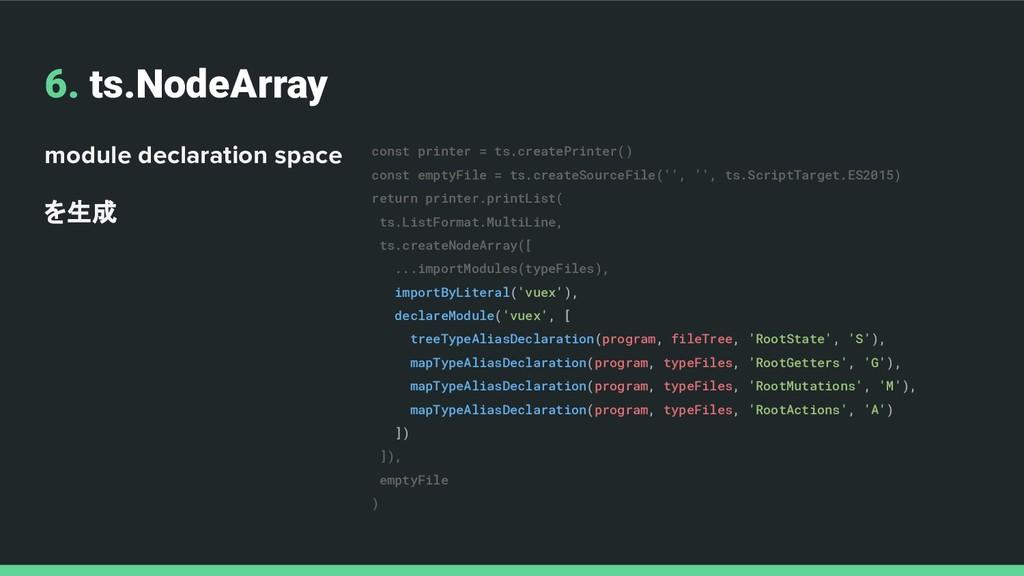 6. ts.NodeArray module declaration space を生成 co...