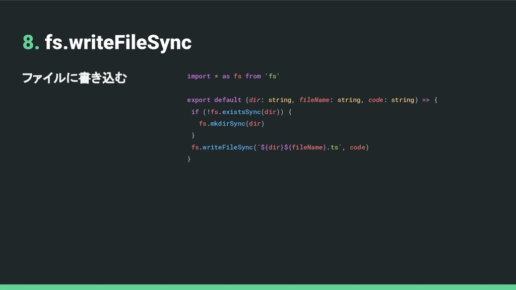 8. fs.writeFileSync ファイルに書き込む import * as fs fr...