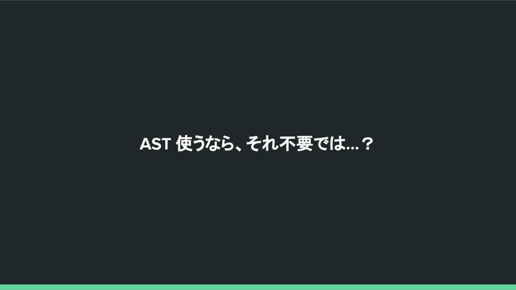 AST 使うなら、それ不要では…?